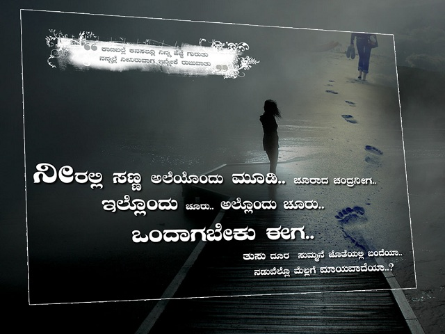 Love Sad Feelings Kannada kannada love quotes status cheat sad ...