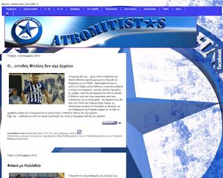 """Μία δημοσιογραφική παρέα, μόλις... δύο ατόμων, αποφασίσαμε να φτιάξουμε ένα blog, να το βαφτίσουμε """"atromitos-news.blogspot.gr"""" και να μην ασχοληθούμε και... με τον Ατρόμητο, αλλά μόνο με τον Ατρόμητο."""
