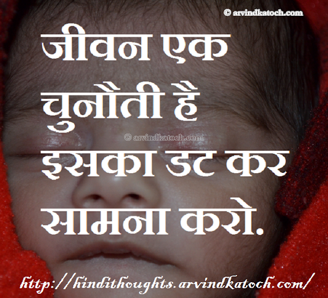 Challenge, Life, Hindi, Thought, Quote, Picture