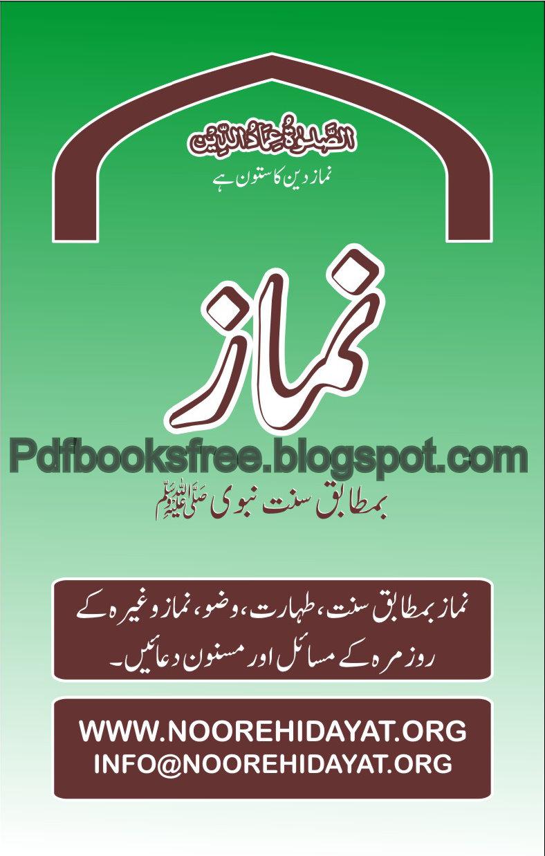 Essay book in urdu pdf novels