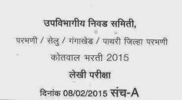 Parbhani Kotwal Bharti 2015 Result