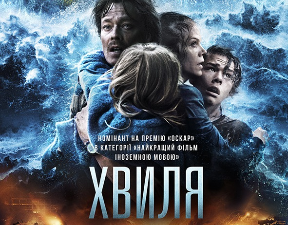 """Норвежский фильм-катастрофа """"Волна"""". Отзыв, рецензия"""
