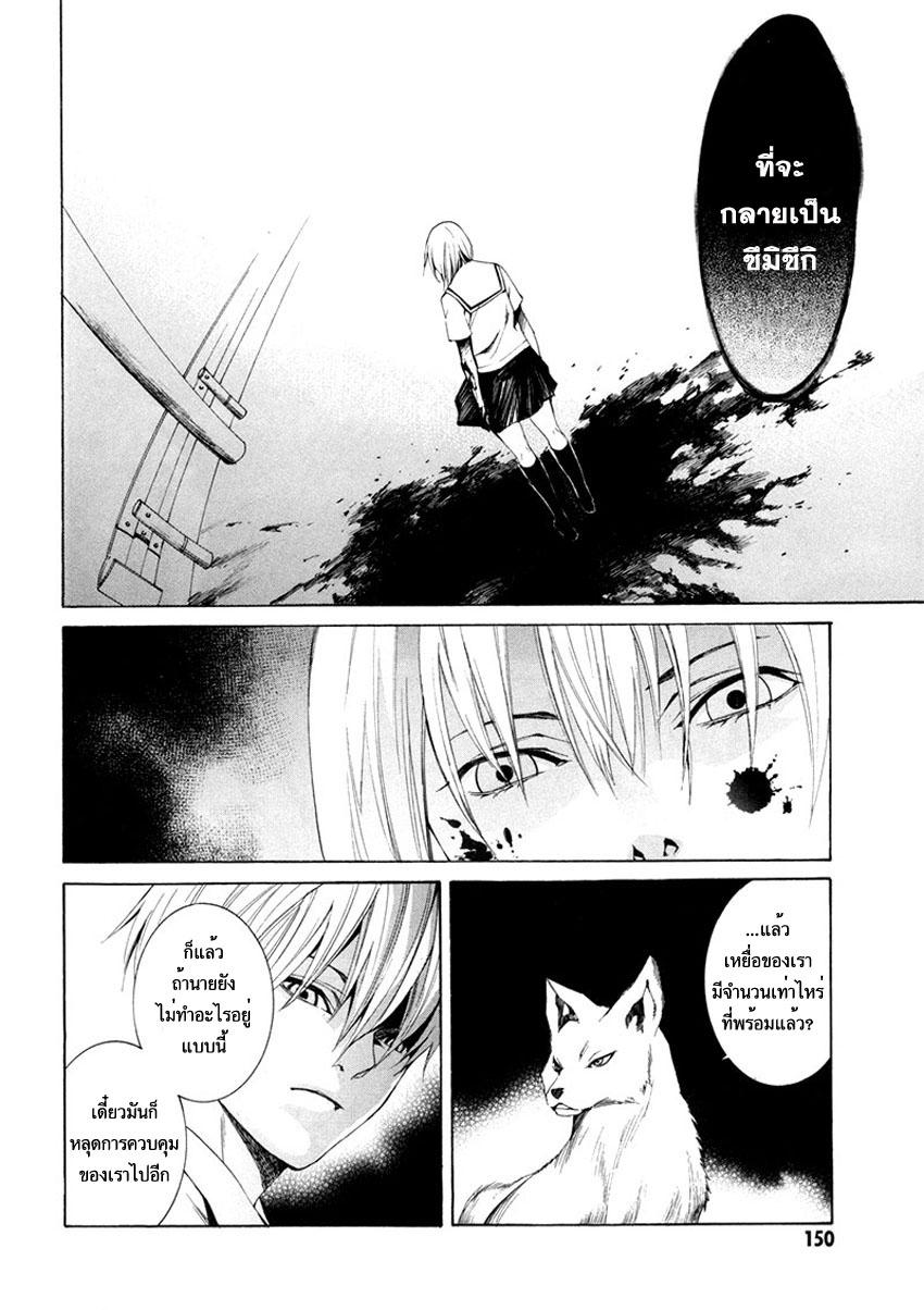 อ่านการ์ตูน Tsumitsuki 4 ภาพที่ 18