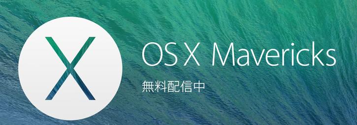 OS X Mavericksをインストール