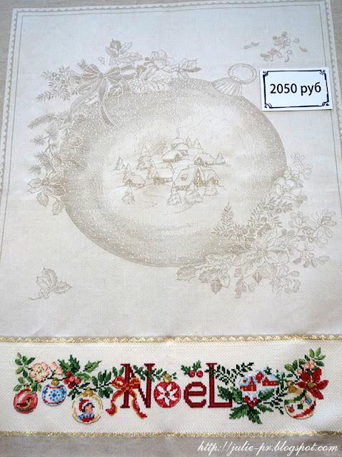 les brodeuses parisiennes, парижские вышивальщицы, атмосфера творчества, veronique enginger, полотенце рождественские мечты