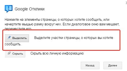 Скриншот Google Отклики