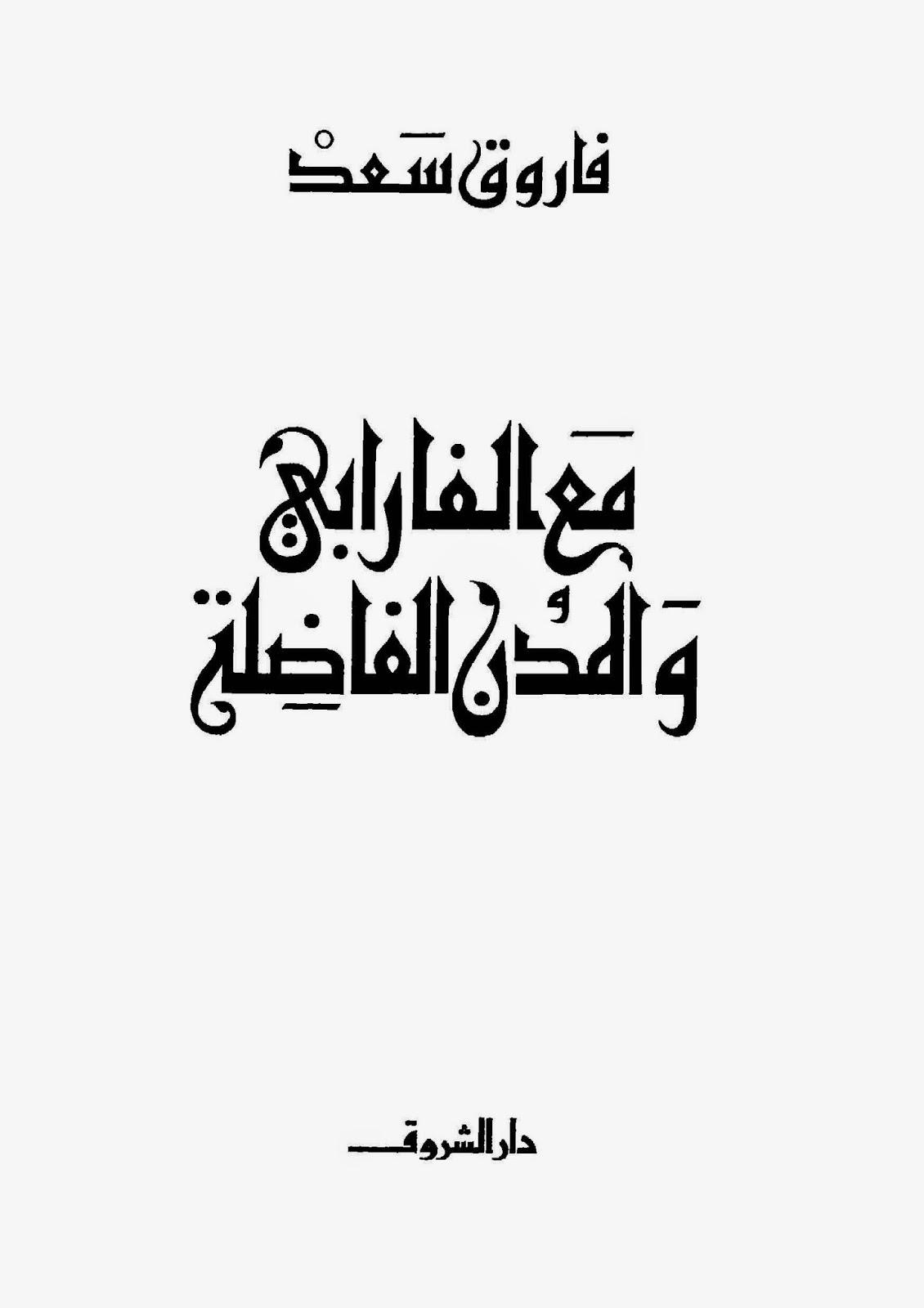 كتاب مع الفارابي والمدن الفاضلة - فاروق سعد