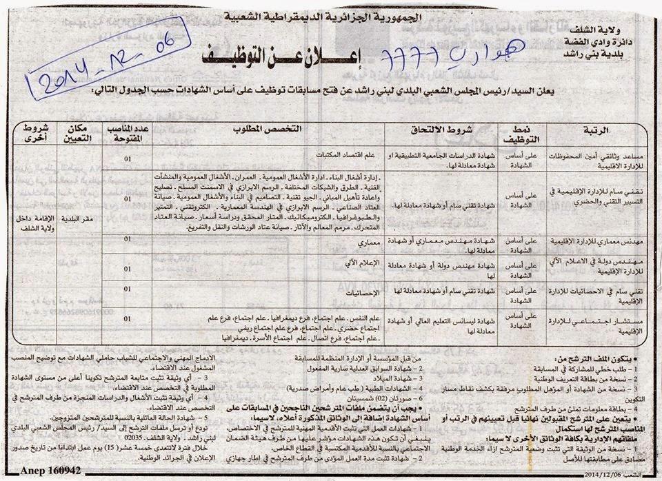 إعلان توظيف ببلدية بني راشد ولاية الشلف