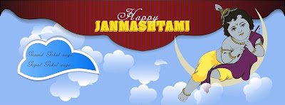 Happy Krishna Janmashtami 2012 greeting!