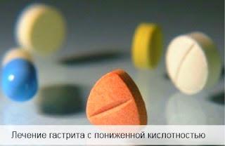 Гастрит с пониженной кислотностью - лечение медикаментами