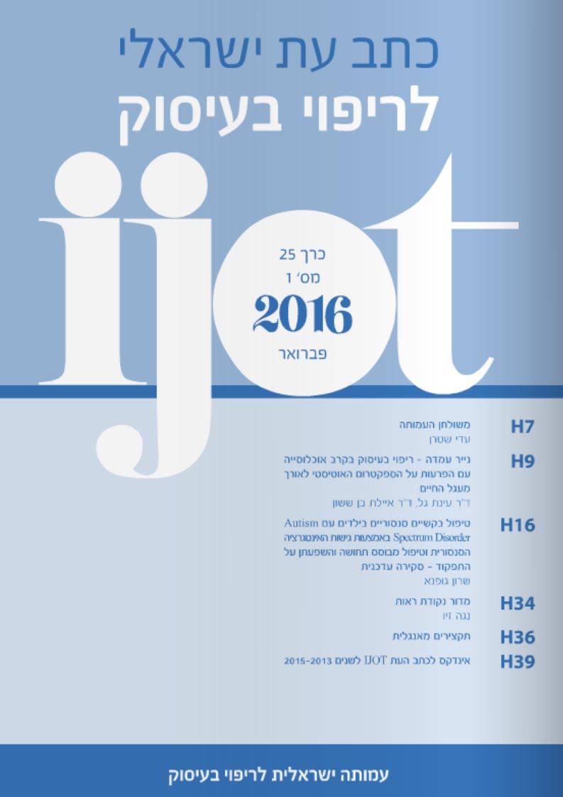 """""""כתב עת ישראלי לריפוי בעיסוק"""" גיליון 25(1), פברואר 2016"""