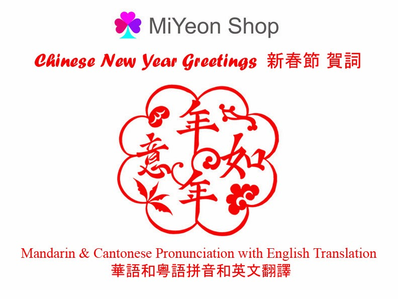 Royalty free vector download happy chinese new year gong xi fa cai miyeon shop happy fun chinese new year greetings mandarin cantonese pronunciation with english translation m4hsunfo