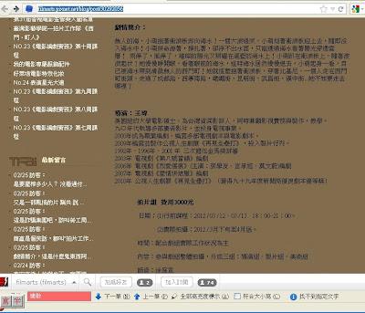 臺灣影藝學院網頁,徵人資訊文字,內容為:「拍片組費用3000元/日期:(1)行前課程:2012 / 03 / 12、03 / 13    18:00~21:00。/(2)實際拍攝:2012 / 3月下旬至4月底。/時間:配合劇組實際工作狀況為主/內容:參與劇組整體拍攝,分成三組:導演組、製片組、美術組」