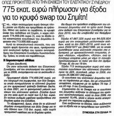 775 εκατ. ευρώ πλήρωσαν γιά έξοδα γιά τό κρυφό swap τού ΣΗΜΙΤΗ