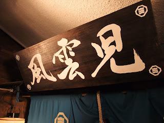 風雲児の得製つけ麺大盛りです!(東京・新宿)