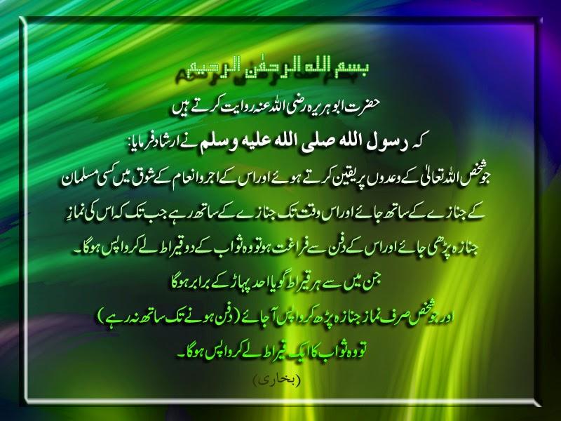 Hadees Urdu Translation Hadees Sahi Al-bukhari Urdu