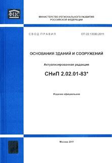 """СП 22.13330.2011 """"Основания зданий и сооружений"""""""