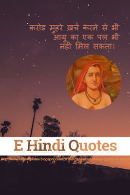 shankaracharya quotes in hindi