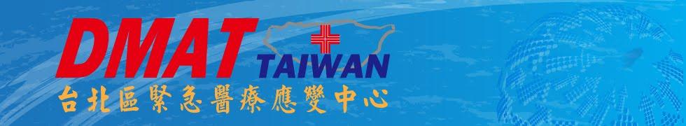 台北區緊急醫療應變中心
