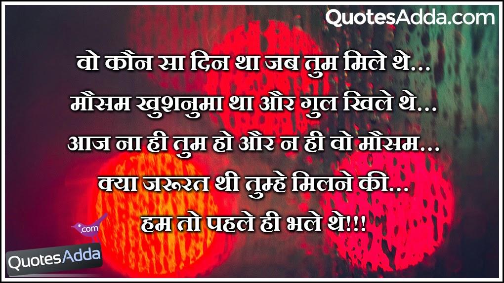 nice hindi words and shayari pictures