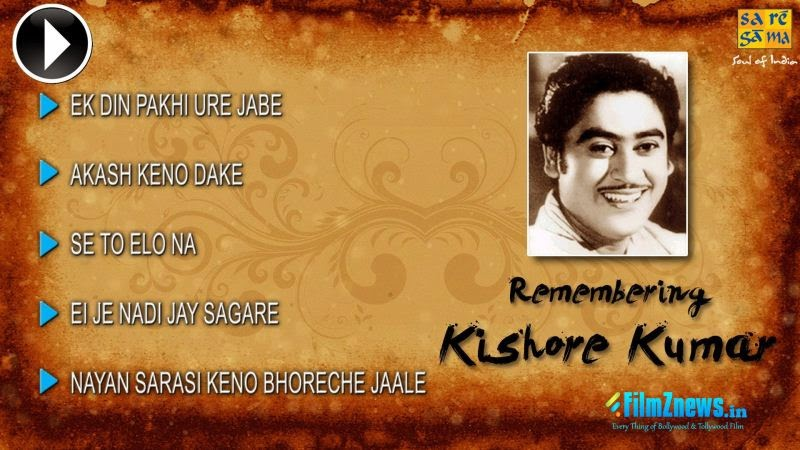 Remembering Kishore Kumar | Bengali Song Jukebox