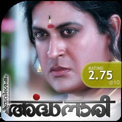 Ardhanari: Chithravishesham Rating[2.75/10]