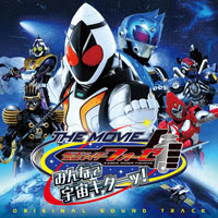 Kamen Rider Fourze THE MOVIE OST