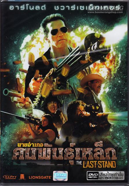โหลดหนัง โหลดหนังฟรี The Last Stand (2013) นายอำเภอคนพันธุ์เหล็ก