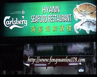 海宴海鲜酒楼