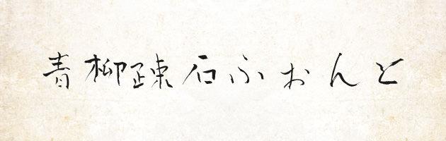 青柳疎石フォント   無料で使える日本語毛筆フォント