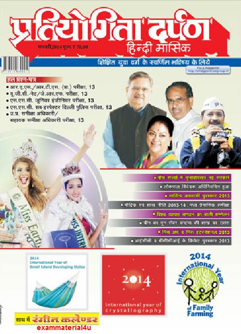 Read Pratiyogit Darpan February 2014 in hindi.