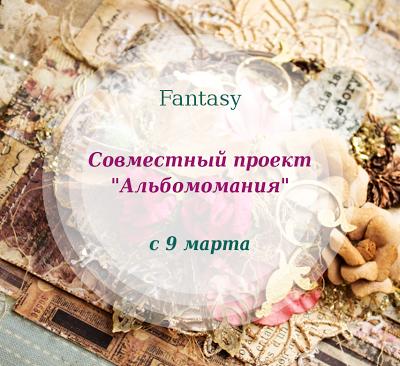 """Совместного проекта """"Альбомомания"""""""