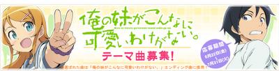 Ore no Imouto ga Konnani Kawaii Wake ga Nai Anime segunda temporada