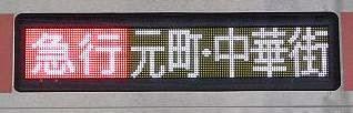急行 元町・中華街行き 5050系側面