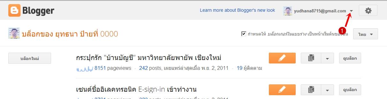 how to change google profile photo