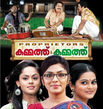 Watch Proprietors: Kammath & Kammath (2013) Malayalam Movie Online