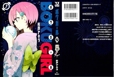 ボクガール 第01-07巻 [Boku Girl vol 01-07] rar free download updated daily