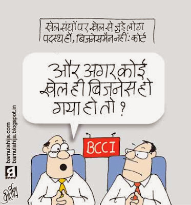 bcci, cricket cartoon, ipl, supreme court