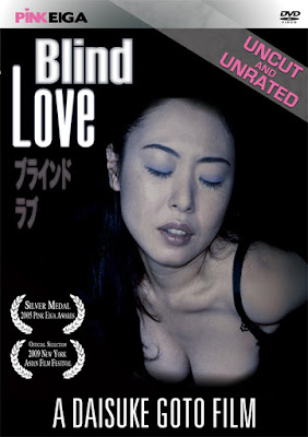 Blind Love (2005), Japanese pink film