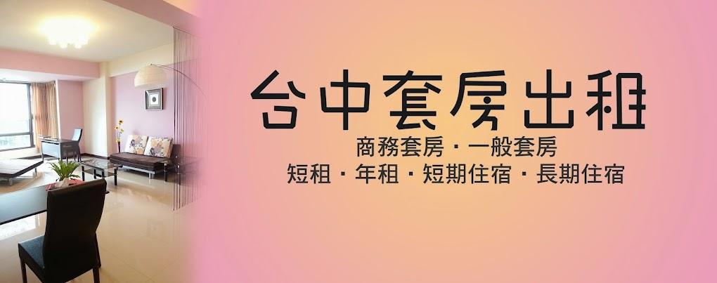 台灣短租房,台中套房短租,短期住宿,紫光商務套房