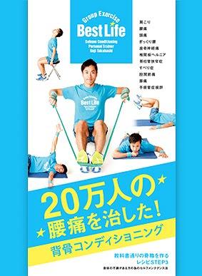 【レコメンド】Best Life 高橋晃史 20万人の腰痛を治した!「背骨コンディショニング」
