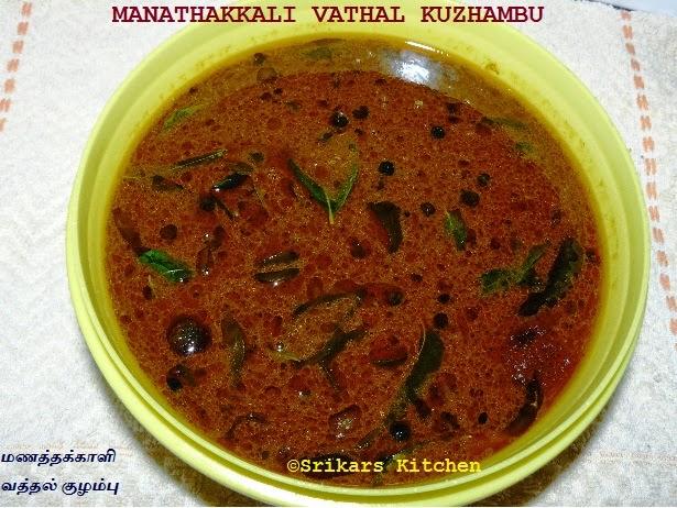 VATHAKUZHAMBU- MANATHAKKALI VATHAL KUZHAMBU-மணத்தக்காளி வத்தல் குழம்பு