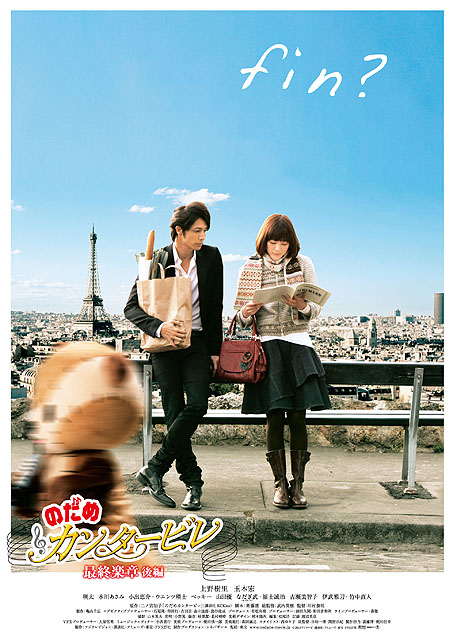 Nodame+Cantabile+The+Movie+2+%25282010%2529+BluRay+720p