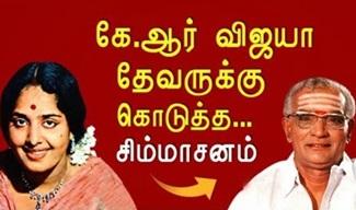 நடிகை K R Vijaya-வின் வள்ளல் குணம் பற்றி தெரியுமா?