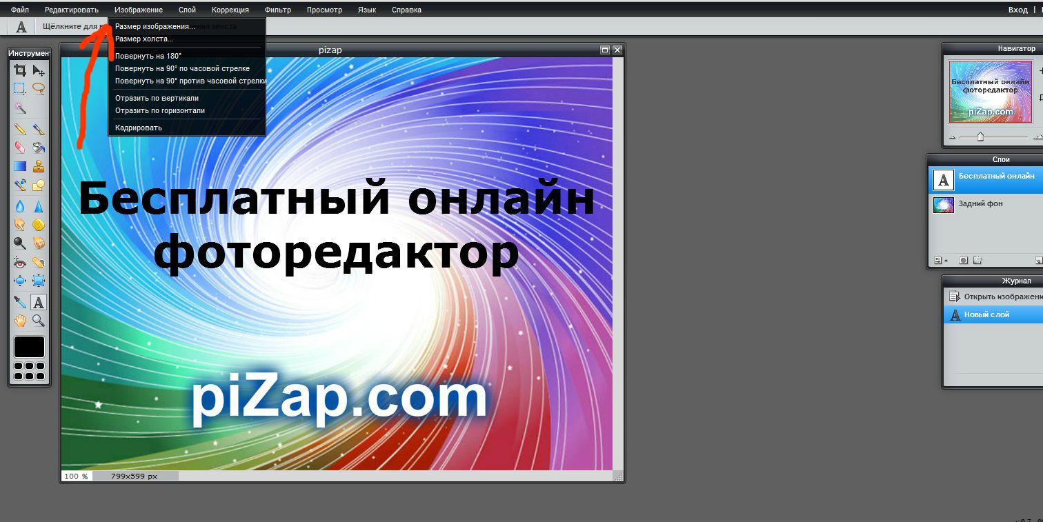 neobichniy-fotoredaktor-onlayn-na-russkom-yazike