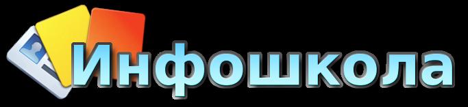 Инфошкола