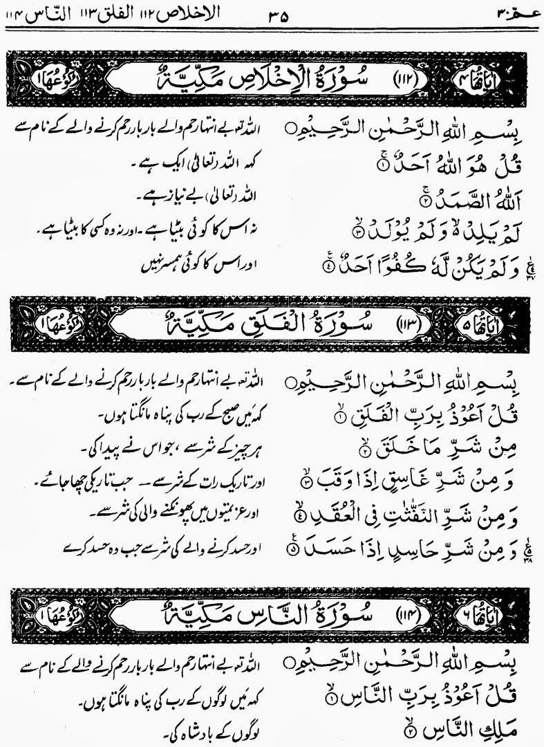 quran pak with urdu translation pdf