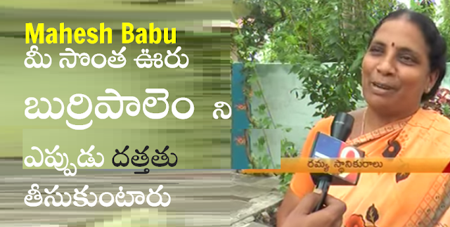 MAHESHBABU - When are you adopting your Burripalem Village?