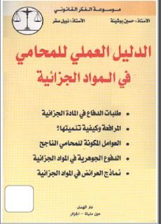 تحميل كتاب الدليل العملي للمحامي في المواد الجزائية
