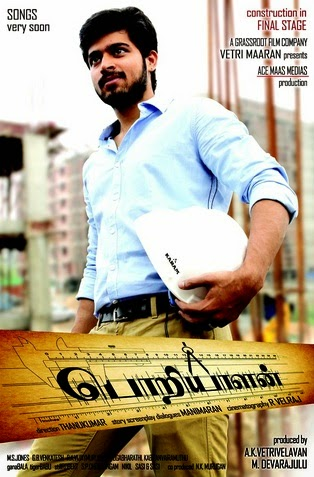 Watch Poriyaalan (2014) DVDScr Tamil Full Movie Watch Online Free Download